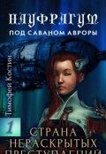 """Обложка книги """"Науфрагум 1: Страна нераскрытых преступлений"""""""