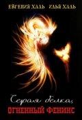"""Book cover """"Серая  белка, огненный феникс"""""""