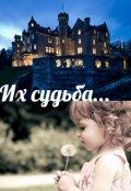 """Обложка книги """"Их судьба..."""""""