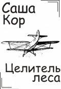 """Обложка книги """"Целитель леса"""""""