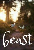 """Cubierta del libro """"Beast"""""""