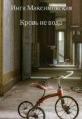 """Обложка книги """"Кровь не вода"""""""