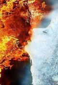 """Обложка книги """"Илиниты. Лед и Пламя"""""""