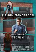 """Обложка книги """"Демон Максвелла. Творцы"""""""