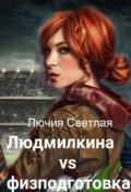 """Обложка книги """"Людмилкина vs физподготовка"""""""