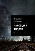 """Обложка книги """"На поезде к звёздам"""""""