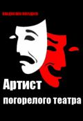 """Обложка книги """"Артист погорелого театра"""""""