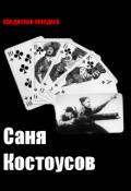 """Обложка книги """"Саня Костоусов"""""""