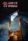 """Обложка книги """"10 минут в ее прошлом"""""""