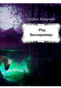 """Обложка книги """"Род Белларамир"""""""