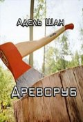 """Обложка книги """"Древоруб"""""""