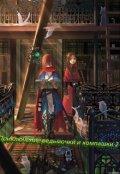 """Обложка книги """"Приключения ведьмочки и компашки 2 """""""