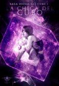 """Cubierta del libro """"La chica del Cubo"""""""