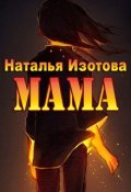"Обложка книги ""Мама"""