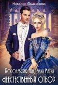 """Обложка книги """"Королевская Академия Магии. Неестественный Отбор"""""""