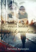 """Обложка книги """"Влюбленная в рассвет"""""""