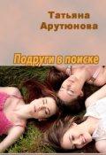 """Обложка книги """"Подруги в поиске"""""""