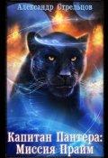 "Обложка книги ""Капитан Пантера: Миссия Прайм"""