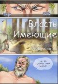 """Обложка книги """"Власть имеющие"""""""