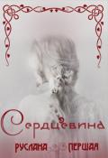"""Обложка книги """"Сердцевина"""""""
