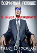 """Обложка книги """"Всемирный попадос или В шкуре президента"""""""