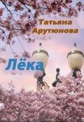 """Обложка книги """"Лёка"""""""