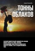 """Обложка книги """"Тонны облаков"""""""