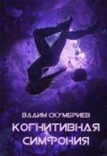 """Обложка книги """"Когнитивная симфония"""""""
