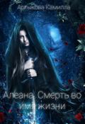 """Обложка книги """"Алеана. Смерть во имя жизни"""""""