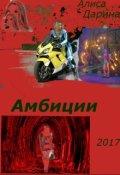 """Обложка книги """"Амбиции"""""""