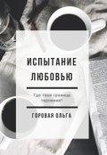 """Обложка книги """"Испытание любовью"""""""