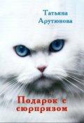"""Обложка книги """"Подарок с """"сюрпризом"""""""""""