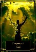 """Обложка книги """"Смертный Бог"""""""