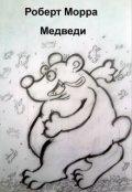 """Обложка книги """"Медведи"""""""