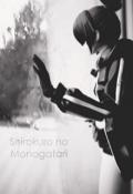 """Обложка книги """"Черно-белые рассказы (shirokuro no Monogatari)"""""""