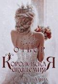 """Обложка книги """"Королевская Академия: Отбор"""""""