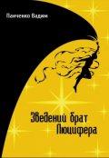 """Обкладинка книги """"Зведений брат Люцифера"""""""