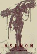 "Обложка книги ""K.S.E.N.O.N"""