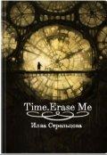 """Обложка книги """"Время. Сотри меня"""""""