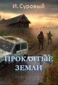 """Обложка книги """"Проклятые земли"""""""