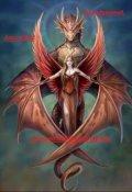 """Обложка книги """"Серия Дракониды.Начало.Сердце Дракона."""""""