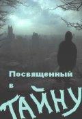 """Обложка книги """"Посвящённый В Тайну"""""""