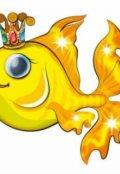 """Обложка книги """"Волшебная Рыбка"""""""