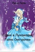 """Обложка книги """"Гарик в Лукоморье. Тайна Снегурочки"""""""