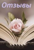 """Обложка книги """"Мои отзывы на хорошие книги"""""""