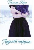 "Обложка книги ""Ледяной нарцисс"""