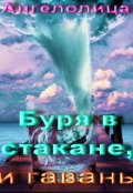 """Обложка книги """"Буря в стакане, и гавань"""""""