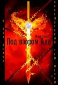 "Обложка книги ""Под взором Ада"""