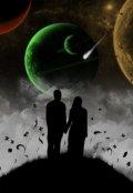 """Обложка книги """"Любовь через звезды."""""""