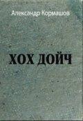 """Обложка книги """"Хох Дойч"""""""